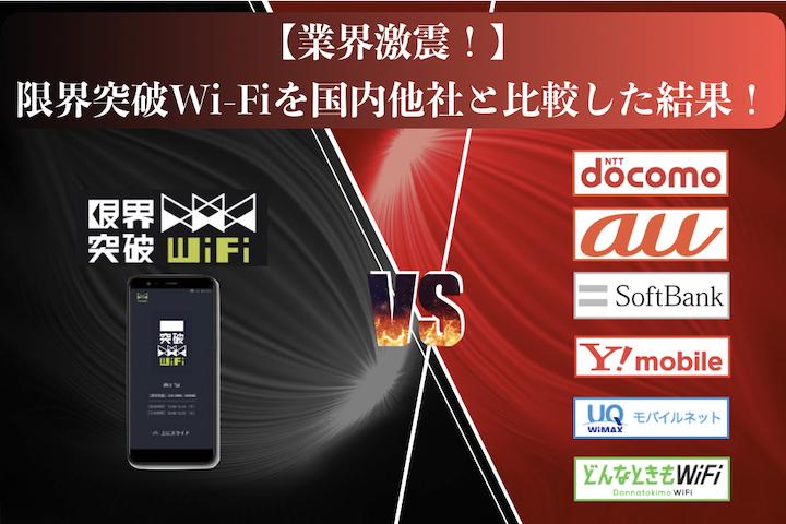 限界突破wifi キャリア