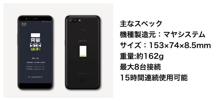 限界突破wifi 接続台数