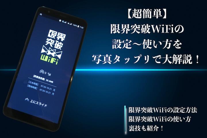 限界突破wifi クレジットカード
